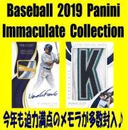 Baseball 2019 Panini Immaculate Collection Box