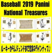 Baseball 2019 Panini National Treasures Box