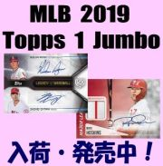 MLB 2019 Topps Series 1 Jumbo Baseball Box