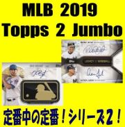 MLB 2019 Topps Series 2 Jumbo Baseball Box