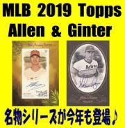 MLB 2019 Topps Allen & Ginter Baseball Box
