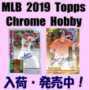 MLB 2019 Topps Chrome Hobby Baseball Box