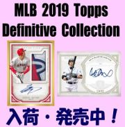 MLB 2019 Topps Definitive Collection Baseball Box