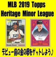 MLB 2019 Topps Heritage Minor League Baseball Box