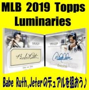 MLB 2019 Topps Luminaries Baseball Box