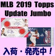 MLB 2019 Topps Update Jumbo Baseball Box