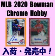 MLB 2020 Bowman Chrome Hobby Baseball Box
