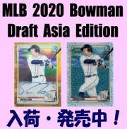 MLB 2020 Bowman Draft Asia Edition Baseball Box