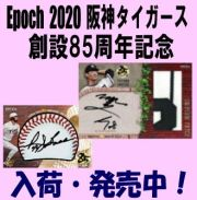 Epoch 2020 阪神タイガース 創設85周年記念 The Legendary Players Baseball Box