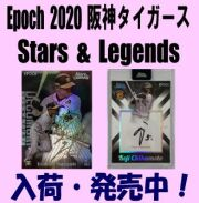 Epoch 2020 阪神タイガース Stars & Legends Baseball Box