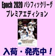 Epoch 2020 パシフィック・リーグ プレミアエディション Pacific League Premier Edition Baseball Box