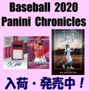Baseball 2020 Panini Chronicles Box