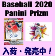 Baseball 2020 Panini Prizm Box