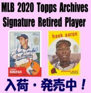 MLB 2020 Topps Archives Signature Retired Player Edition Baseball Box
