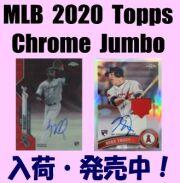 MLB 2020 Topps Chrome Jumbo Baseball Box