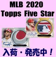 MLB 2020 Topps Five Star Baseball Box