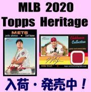 MLB 2020 Topps Heritage Baseball Box