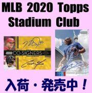 MLB 2020 Topps Stadium Club Baseball Box