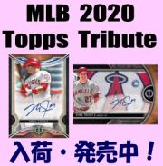 MLB 2020 Topps Tribute Baseball Box