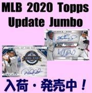 MLB 2020 Topps Update Jumbo Baseball Box