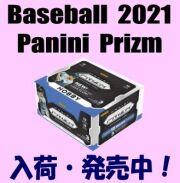 Baseball 2021 Panini Prizm Box