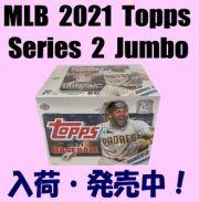 MLB 2021 Topps Series 2 Jumbo Baseball Box