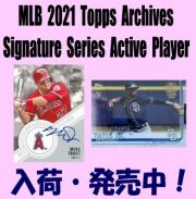 MLB 2021 Topps Archives Signature Series Active Player Baseball Box