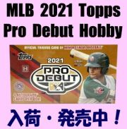 MLB 2021 Topps Pro Debut Hobby Baseball Box