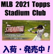 MLB 2021 Topps Stadium Club Baseball Box