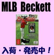 MLB Beckett #180 March 2021