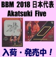 BBM バスケットボール日本代表 Akatsuki Five 2018 Rising Sun Basketball Box