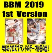 BBM 2019 1st Version ファーストバージョン Baseball Box