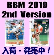 BBM 2019 2nd Version Baseball Box