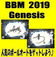 BBM 2019 Genesis ジェネシス Baseball Box
