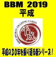 BBM 2019 平成 Box