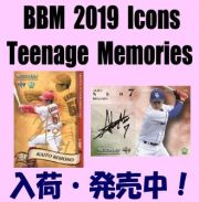 BBM 2019 Icons Teenage Memories Baseball Box