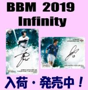 BBM 2019 Infinity インフィニティ Box