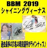 BBM 2019 シャイニングヴィーナス Box