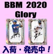 BBM 2020 Glory Baseball Box