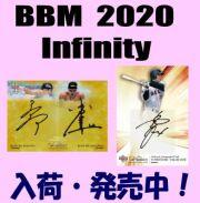 BBM 2020 Infinity インフィニティ Box