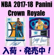 NBA 2017-18 Panini Crown Royale Basketball Box
