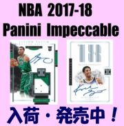 NBA 2017-18 Panini Impeccable Basketball Box