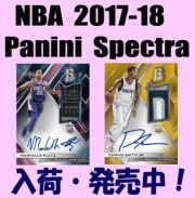 NBA 2017-18 Panini Spectra Basketball Box