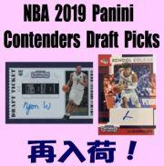 NBA 2019 Panini Contenders Draft Picks Basketball Pack