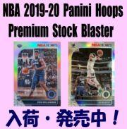 NBA 2019-20 Panini Hoops Premium Stock Blaster Basketball Box