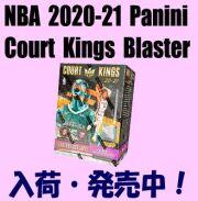 NBA 2020-21 Panini Court Kings Blaster Basketball Box
