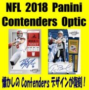 NFL 2018 Panini Contenders Optic Football Box