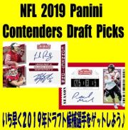 NFL 2019 Panini Contenders Draft Picks Football Box