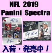 NFL 2019 Panini Spectra Football Box