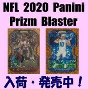 NFL 2020 Panini Prizm Blaster Football Box